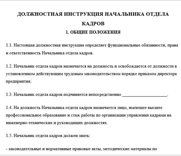 Образец должностной инструкции начальника отдела кадров