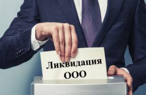 Изображение - Ликвидация ооо по инициативе налоговой likvidatsiya-ooo1-300x195