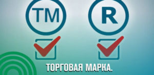 Как правильно зарегистрировать торговую марку