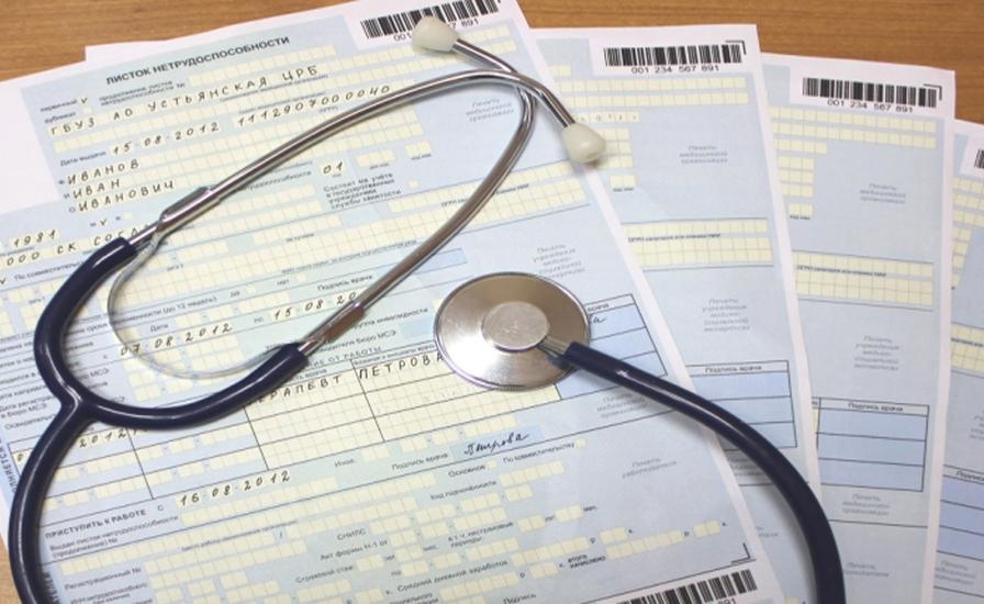 Заявление на оплату больничного листа (образец)