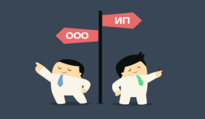 Что лучше открыть ИП или ООО: таблица отличий