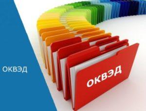 ОКВЭД - интернет-магазин