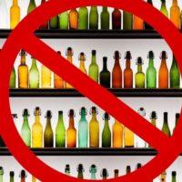 Закон о запрете продажи алкоголя