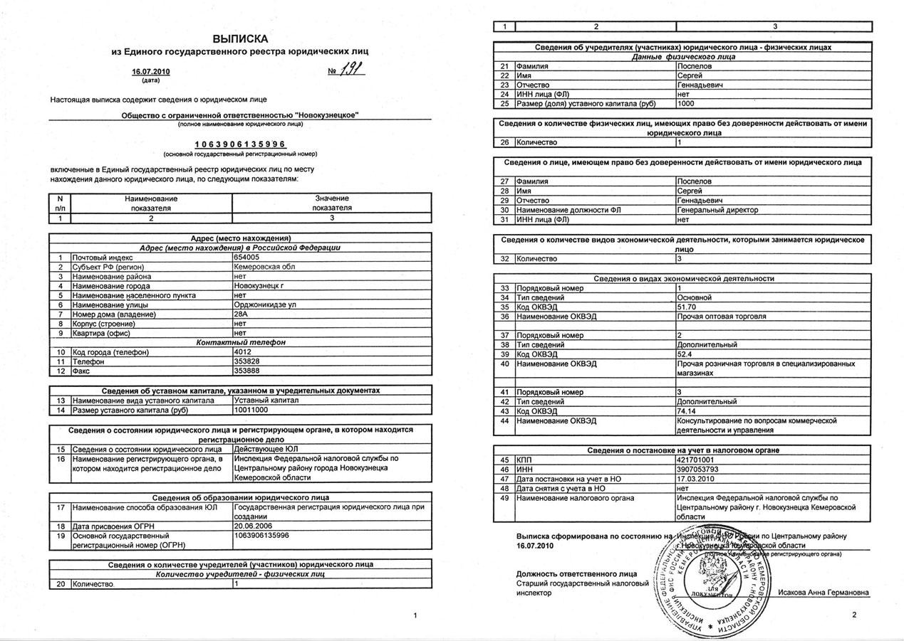 Изображение - Инструкция по проверке оквэд на сайте налоговой obrazez-vypiski-iz-egrul-egrip-1