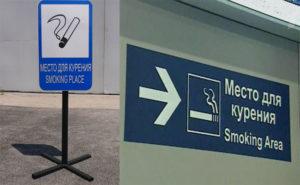 Выговор за курение в неположенном месте образец приказа