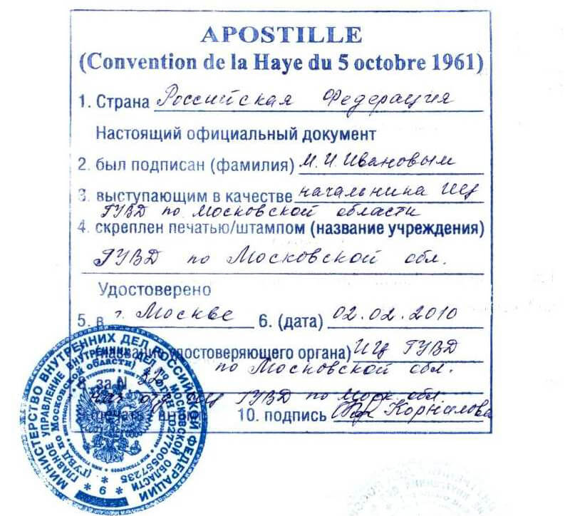 Образец апостиля на документах