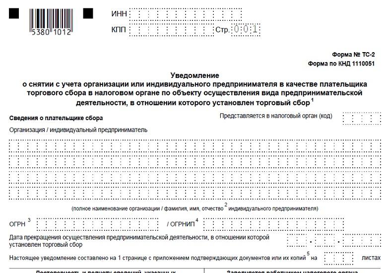 Изображение - Уведомление о снятии с учета плательщика торгового сбора (форма № тс-2) ts-2