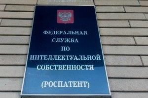 Регистрация договора коммерческой концессии роспатент