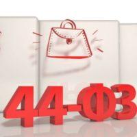 Закон 44-фз