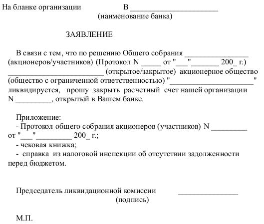 Изображение - Заявление на закрытие счета obrazec-zayavleniya