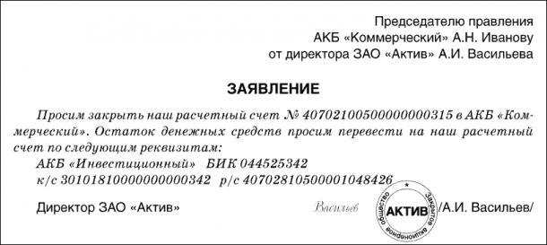 Заявление на закрытие счета