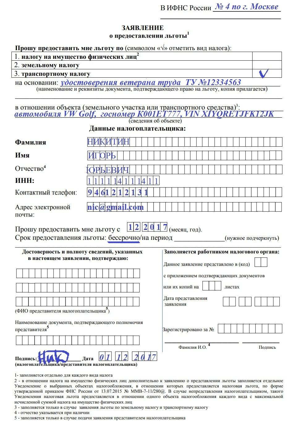 Изображение - Заявление на льготу по транспортному налогу obrazec-zayavleniya