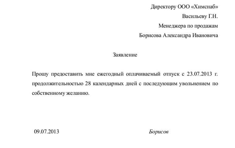 Изображение - Отпуск за свой счет с последующим увольнением zayavlenie-na-otpusk-s-uvolneniem