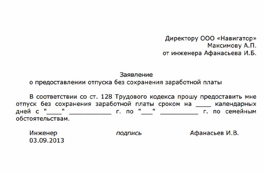 Изображение - Отпуск за свой счет с последующим увольнением zayavlenie-na-otpusk