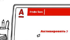 Овердрафт от Альфа-Банка2