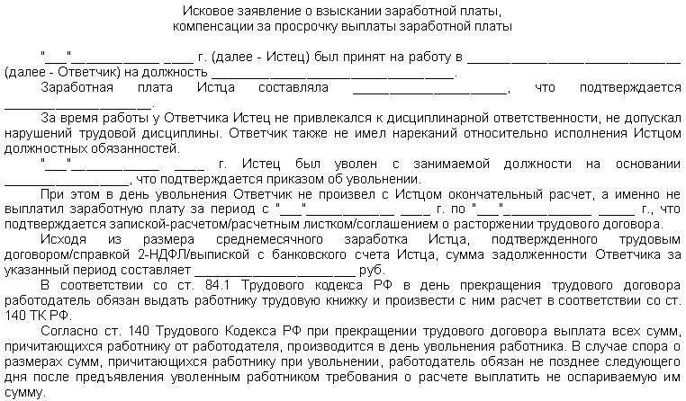 Изображение - Подсудность по трудовым спорам гпк рф isk-o-vzyskanii-zarabotnoj-platy