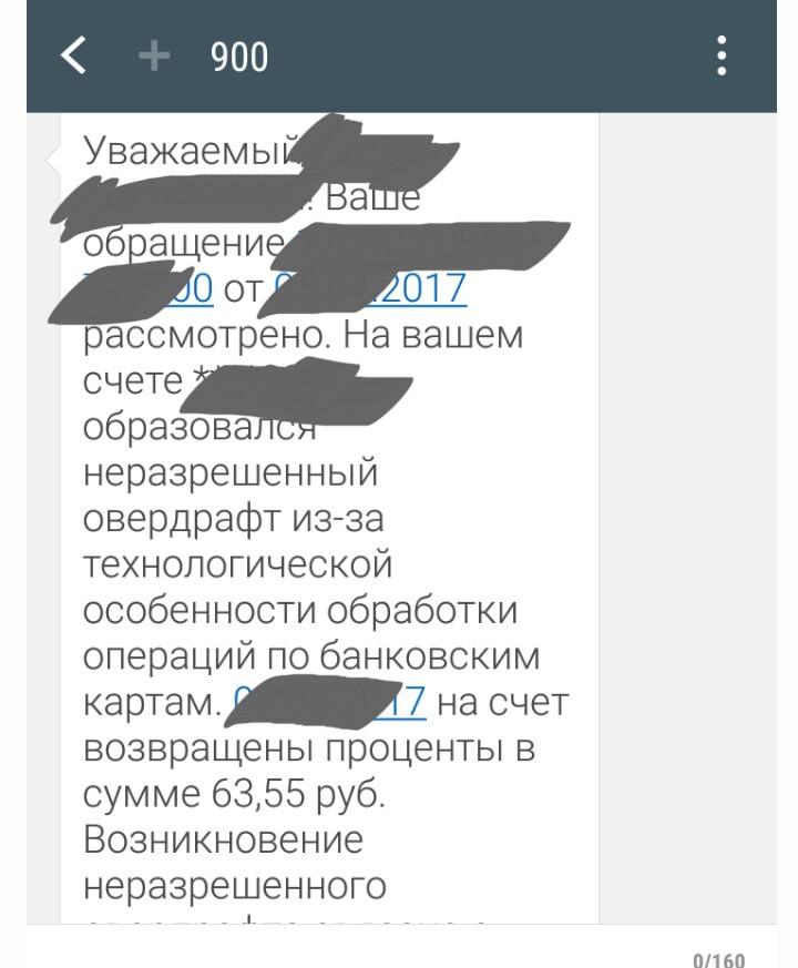 Изображение - Овердрафт для юридического лица это prichiny-vozniknoveniya-overdrafta