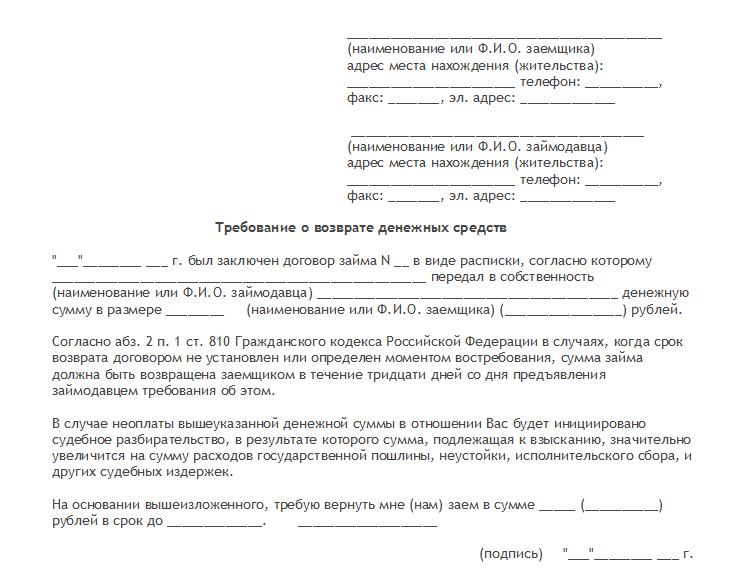Изображение - Взыскание задолженности с юридических лиц trebovaniya-o-vozvrate