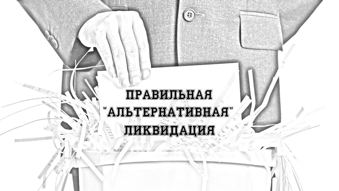 Альтернативная ликвидация ООО