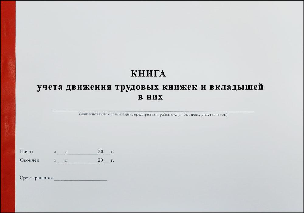 Титульный лист книги учета