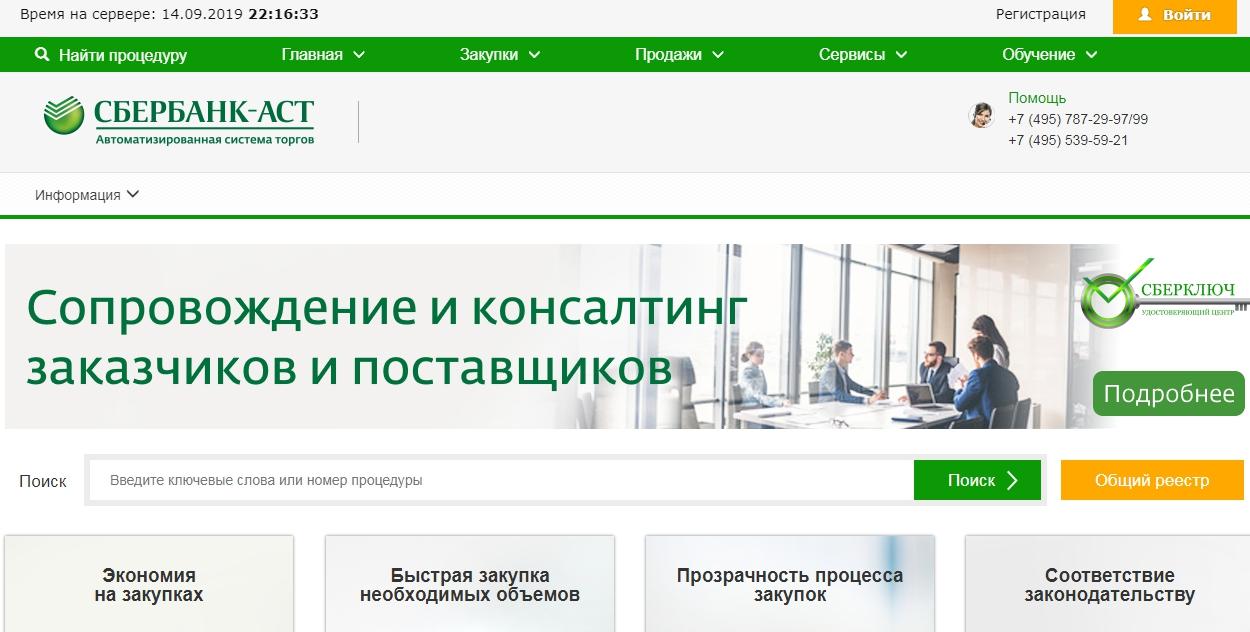 УТП Сбербанк-АСТ