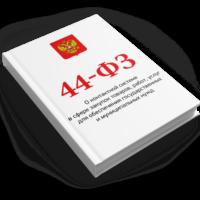 44 фз
