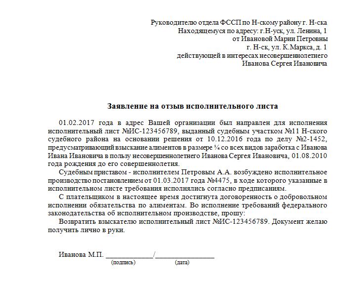 Образец заявления об отзыве исполнительного листа по алиментам