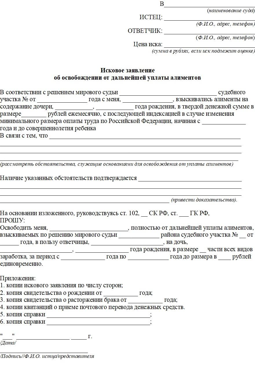 Образец заявления об освобождении от уплаты алиментов