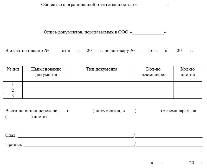пример описи для передачи документов