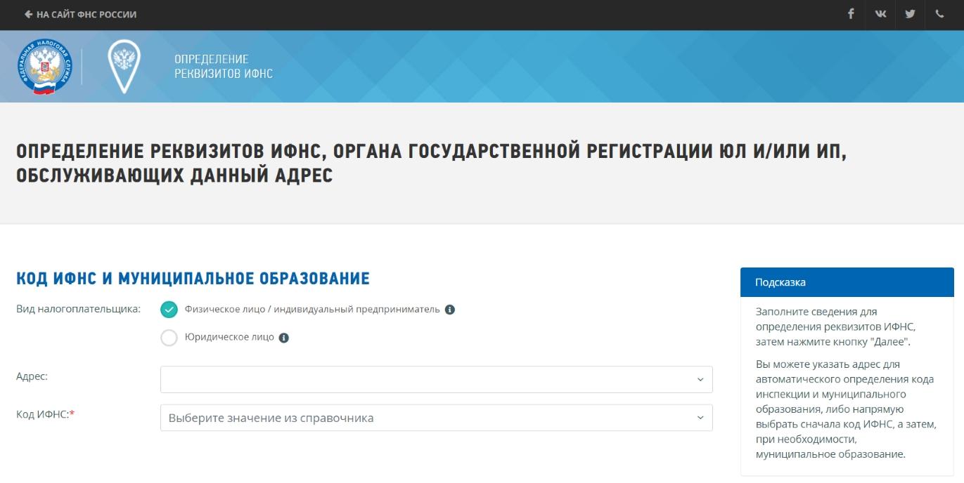 узнай код ИФНС по адресу налогоплательщика