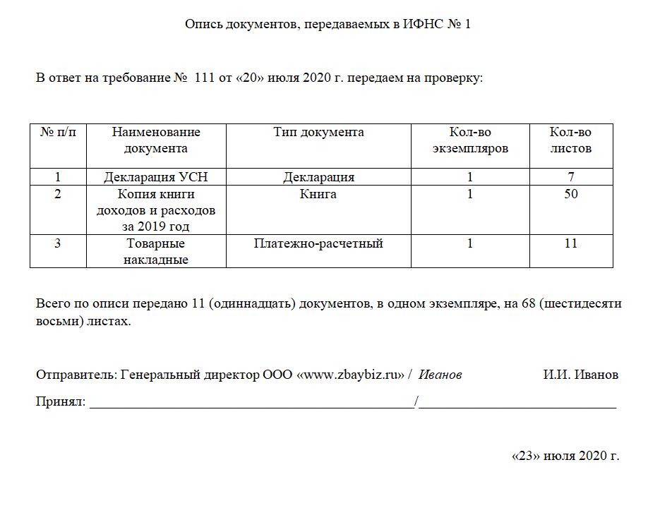 образец описи документов для передачи другой организации