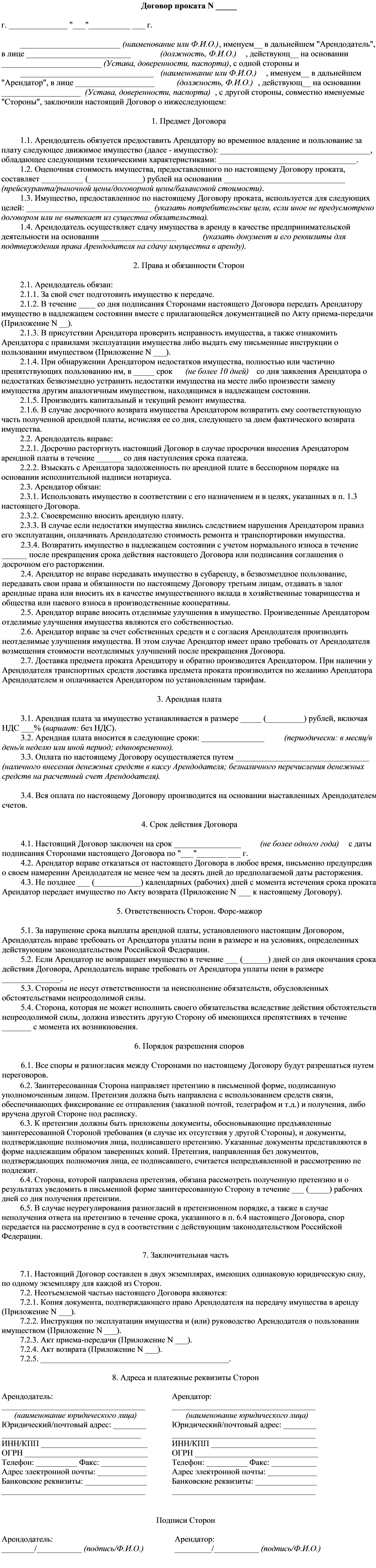 Образец договора проката