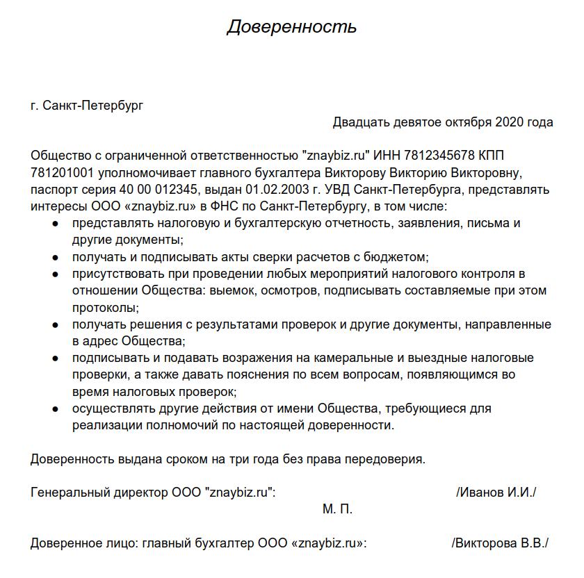 Образец доверенности в налоговую инспекцию от юридического лица в 2020 году