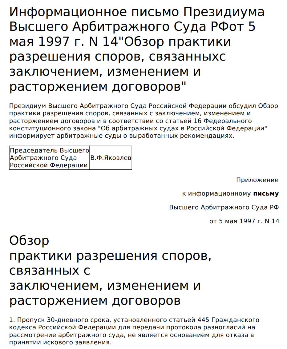 Информационное письмо Президиума Высшего Арбитражного суда №14 от 19.05.1997