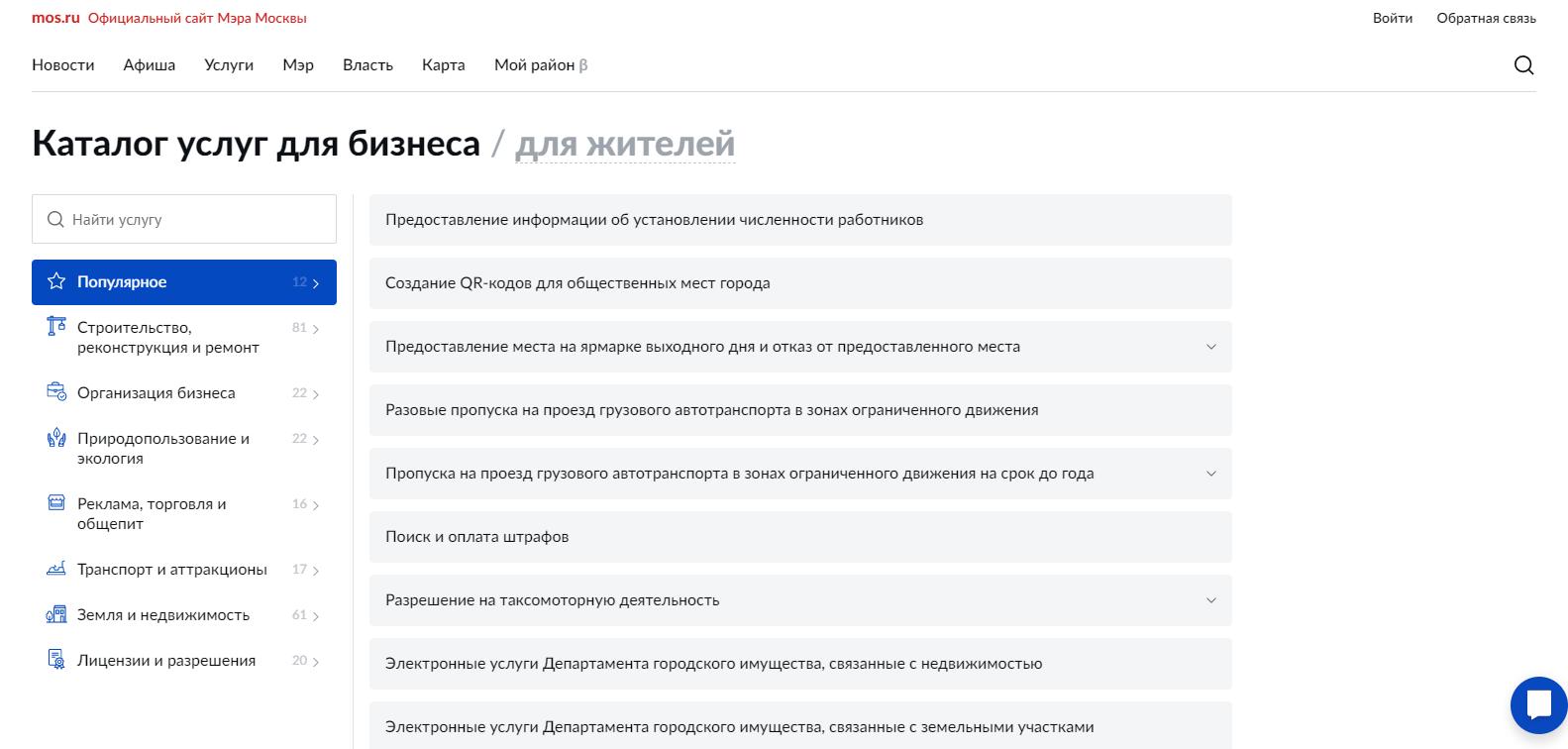 Каталог услуг для бизнеса в Москве