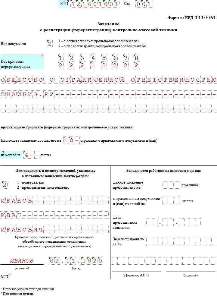 Образец заполнения заявления на перерегистрацию ККТ
