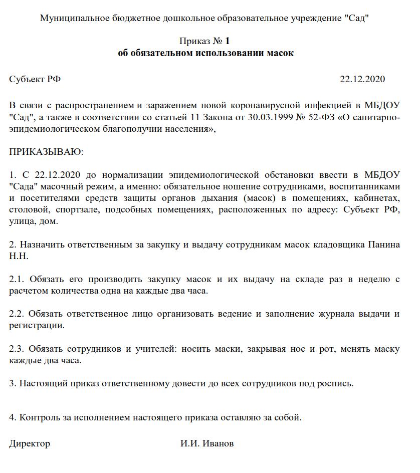 приказ о масочном режиме в ДОУ