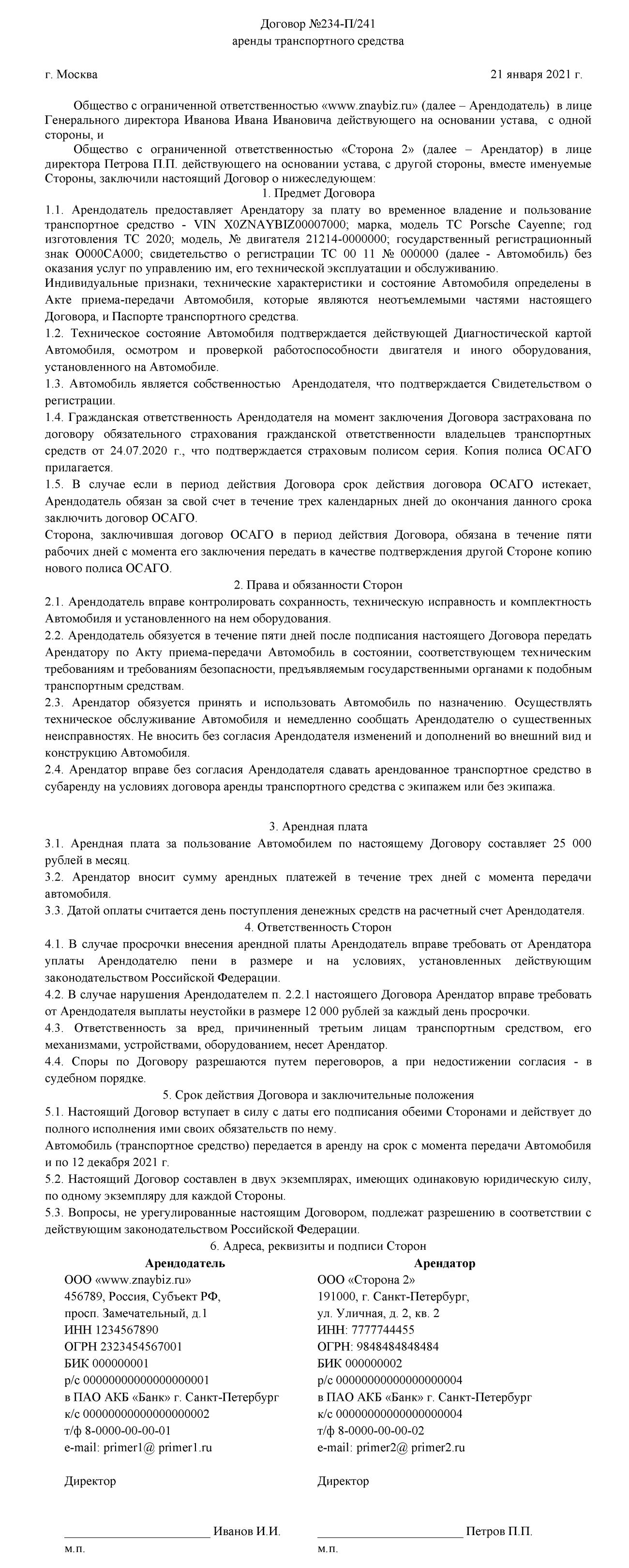 Образец договора аренды ТС