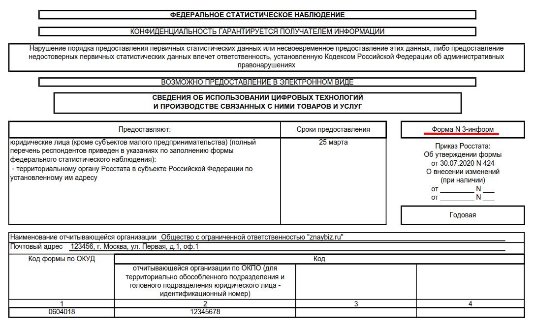 Пример заполнения формы 3-информ, титульный лист