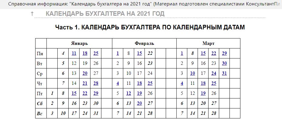 Календарь бухгалтера на 2021 год