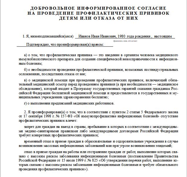 образец заявления об отказе от прививки от коронавируса