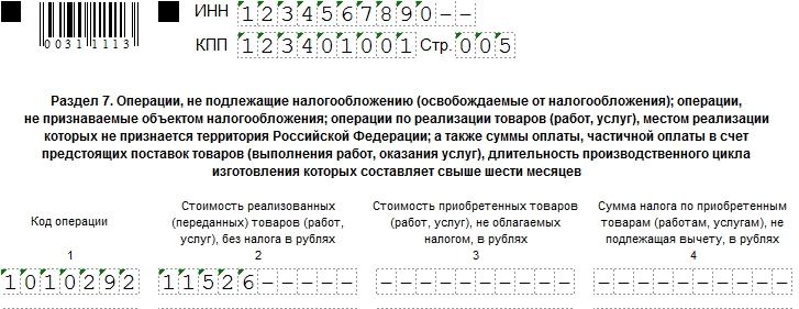 реестр к разделу 7 декларации по НДС