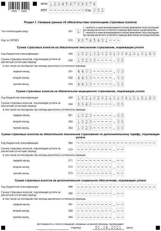 РСВ 1 квартал страница 2
