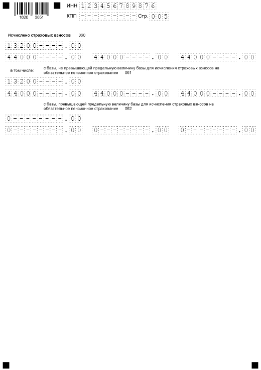 РСВ 1 квартал страница 5