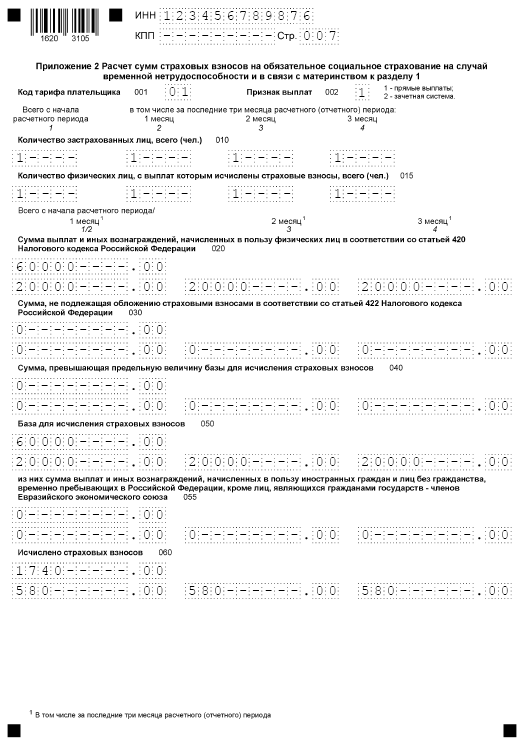 РСВ 1 квартал страница 7