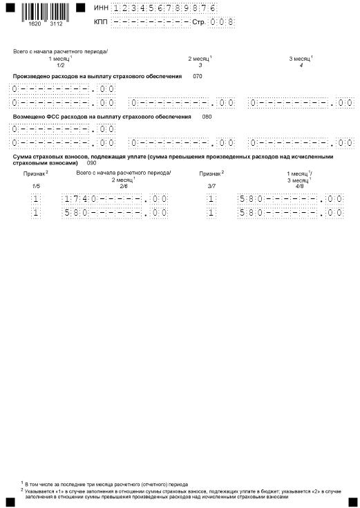 РСВ 1 квартал страница 8