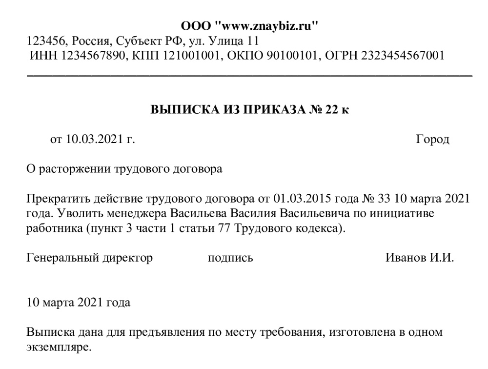 образец выписки из приказа об увольнении 2021 года