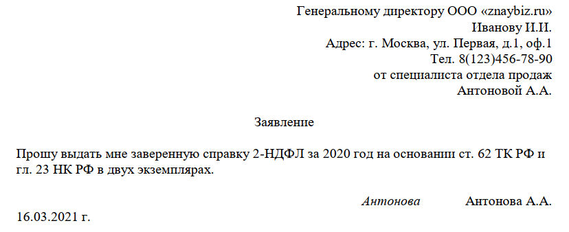 образец заявления на справку 2-НДФЛ с работы