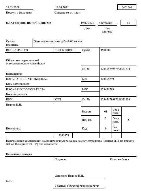 Код дохода командировочных в платежном поручении