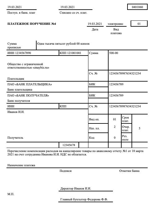 Код дохода по авансовому отчету в платежном поручении